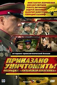 Primary photo for Prikazano unichtozhit! Operatsiya «Kitayskaya shkatulka»