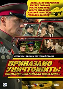 Best site to download english movie subtitles Prikazano unichtozhit. Operatsiya 'Kitayskaya shkatulka by [QHD]