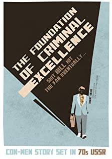 The Foundation of Criminal Excellence (2018)
