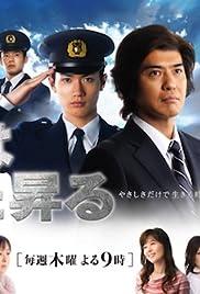 Hi wa mata noboru Poster