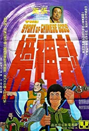Feng shen bang (1975) Poster - Movie Forum, Cast, Reviews