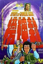 Feng shen bang(1975) Poster - Movie Forum, Cast, Reviews