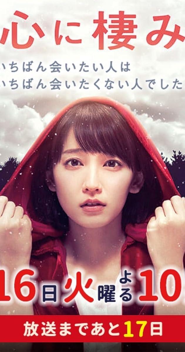 Download Kimi ga kokoro ni sumitsuita or watch streaming online complete episodes of  Season1 in HD 720p 1080p using torrent