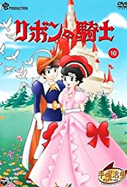 Choppy and the Princess Poster - TV Show Forum, Cast, Reviews