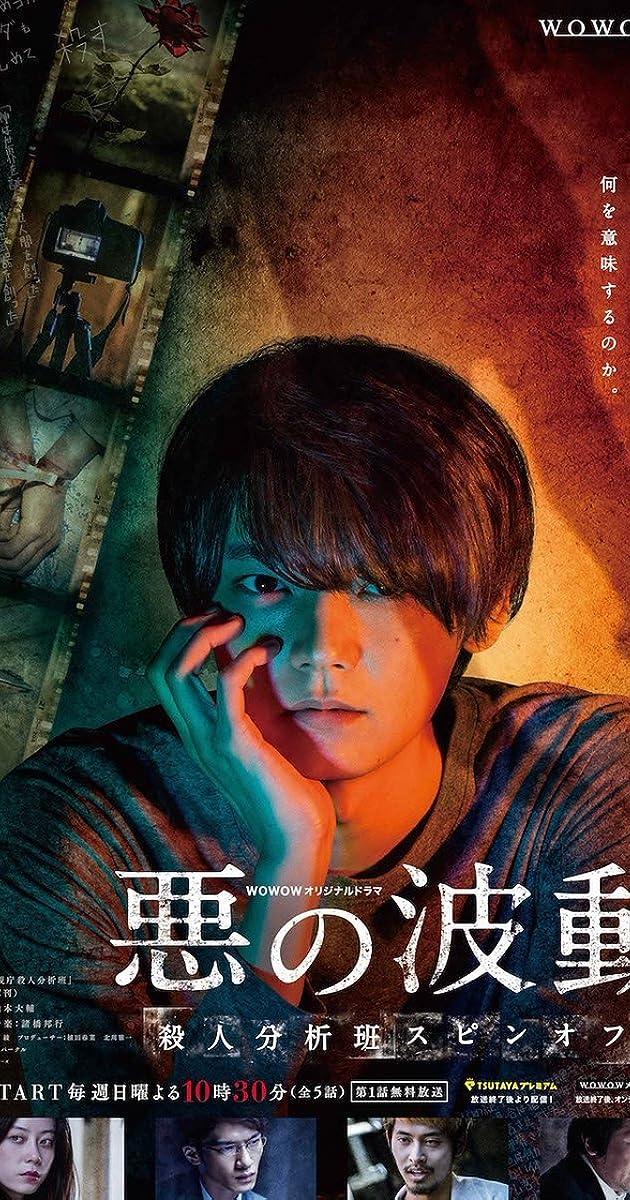 descarga gratis la Temporada 1 de Aku No Hado: Satsujin Bunsekihan o transmite Capitulo episodios completos en HD 720p 1080p con torrent