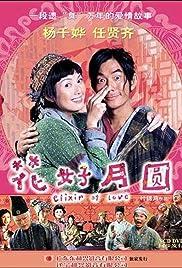 Fa hou yuet yuen Poster
