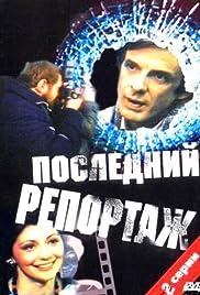 Pedeja reportaza Poster