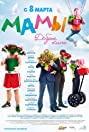 Mamy (2012) Poster