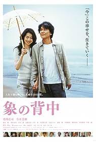 Miki Imai and Kôji Yakusho in Zô no senaka (2007)