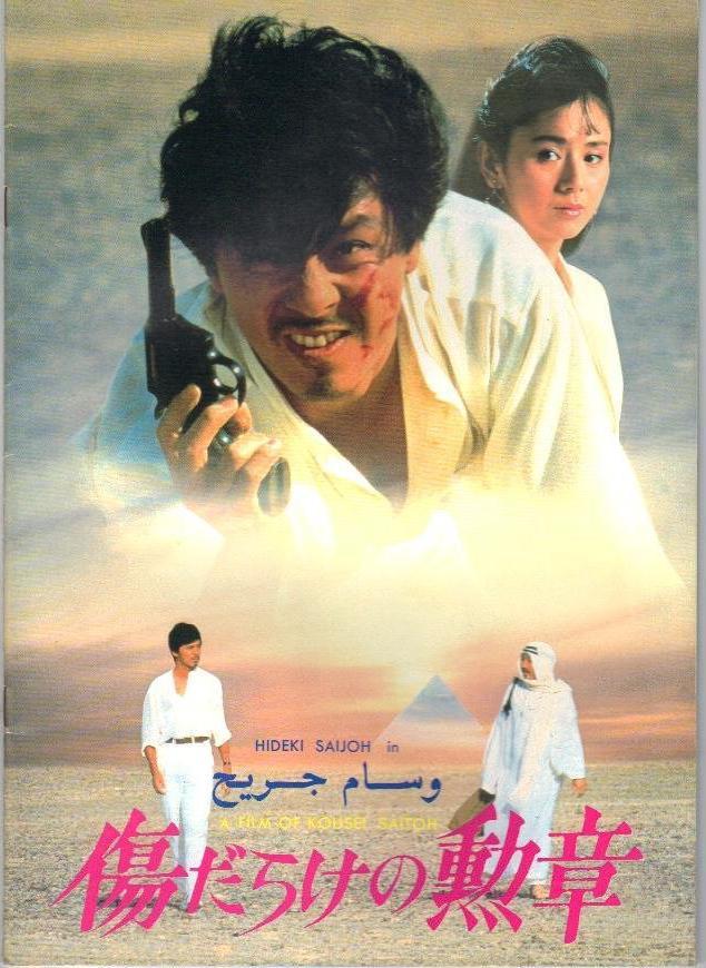 Kizudarake no kunshô ((1986))