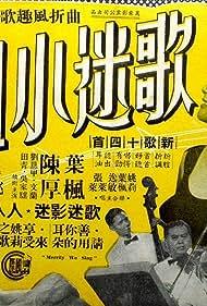 Ge mi xiao jie (1959)