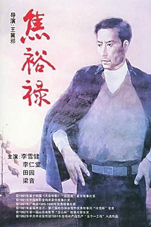 Xuejian Li Jiao Yulu Movie