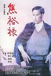 Jiao Yulu Poster