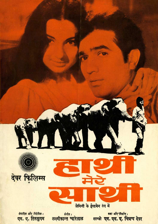 Haathi Mere Saathi (1971) - IMDb
