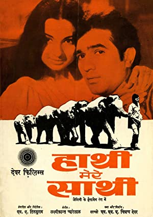 Javed Akhtar Haathi Mere Saathi Movie