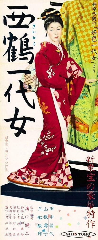 Saikaku ichidai onna (1952)