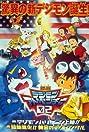 Digimon Adventure 02: Hurricane Touchdown!! The Golden Digimentals (2000) Poster