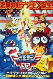 Dejimon adobenchâ 02 - Dejimon Hurricane joriku - Chousetsu shinka!! Ôgon no Dejimentaru Poster