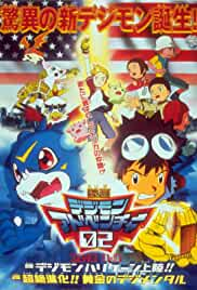 Watch Movie  Digimon Adventure 02 - Hurricane Touchdown!The Golden Digimentals