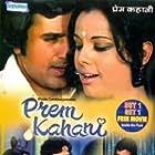 Prem Kahani (1975)