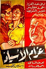 Gharam el assiad Poster