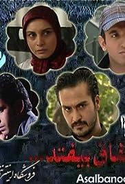 Shayad Baraye Shoma Etefagh Bioftad Poster