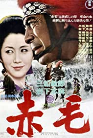 Akage (1969) Poster - Movie Forum, Cast, Reviews