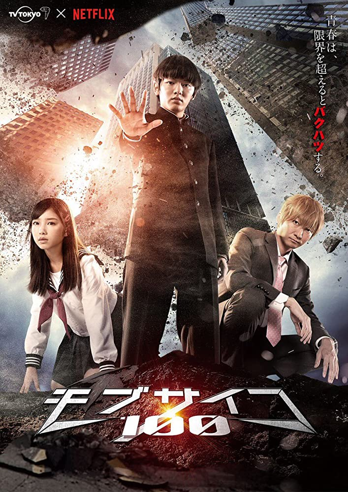 Mob Psycho 100 Live Action - モブサイコ100 (2018)