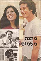 A Gift from Heaven (1973) Poster