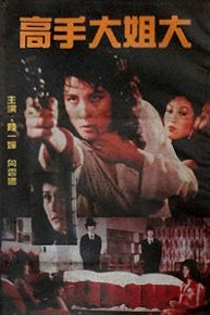 Bie ai mosheng ren ((1982))