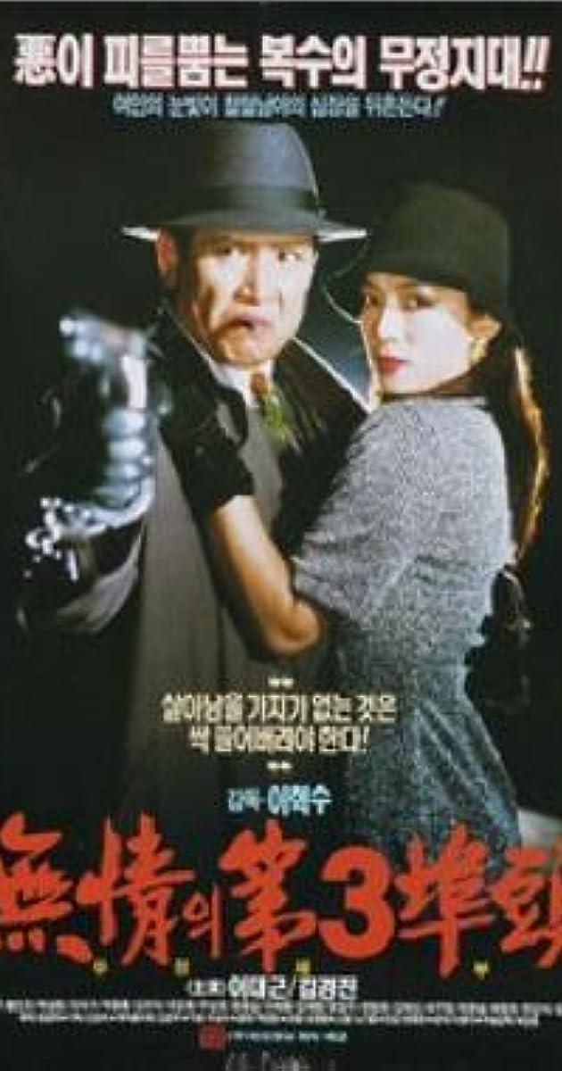 Image Mujeongui je3 budu