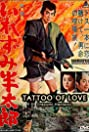 Tattoo of Love (1963) Poster