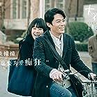 Wallace Huo and Sichun Ma in Da yue zai dong ji (2019)