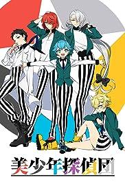 Красавчики-детективы / Bishounen Tanteidan / Клуб детективов - красавчиков / Pretty Boy Detective Club (2021)