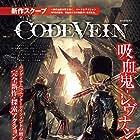 Code Vein (2019)