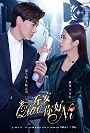 Qiao an Ni Hao Poster