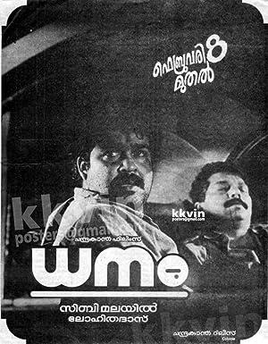 Ambazhathil Karunakaran Lohithadas (story) Dhanam Movie