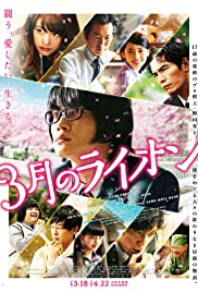 March Comes in Like a Lion Poster