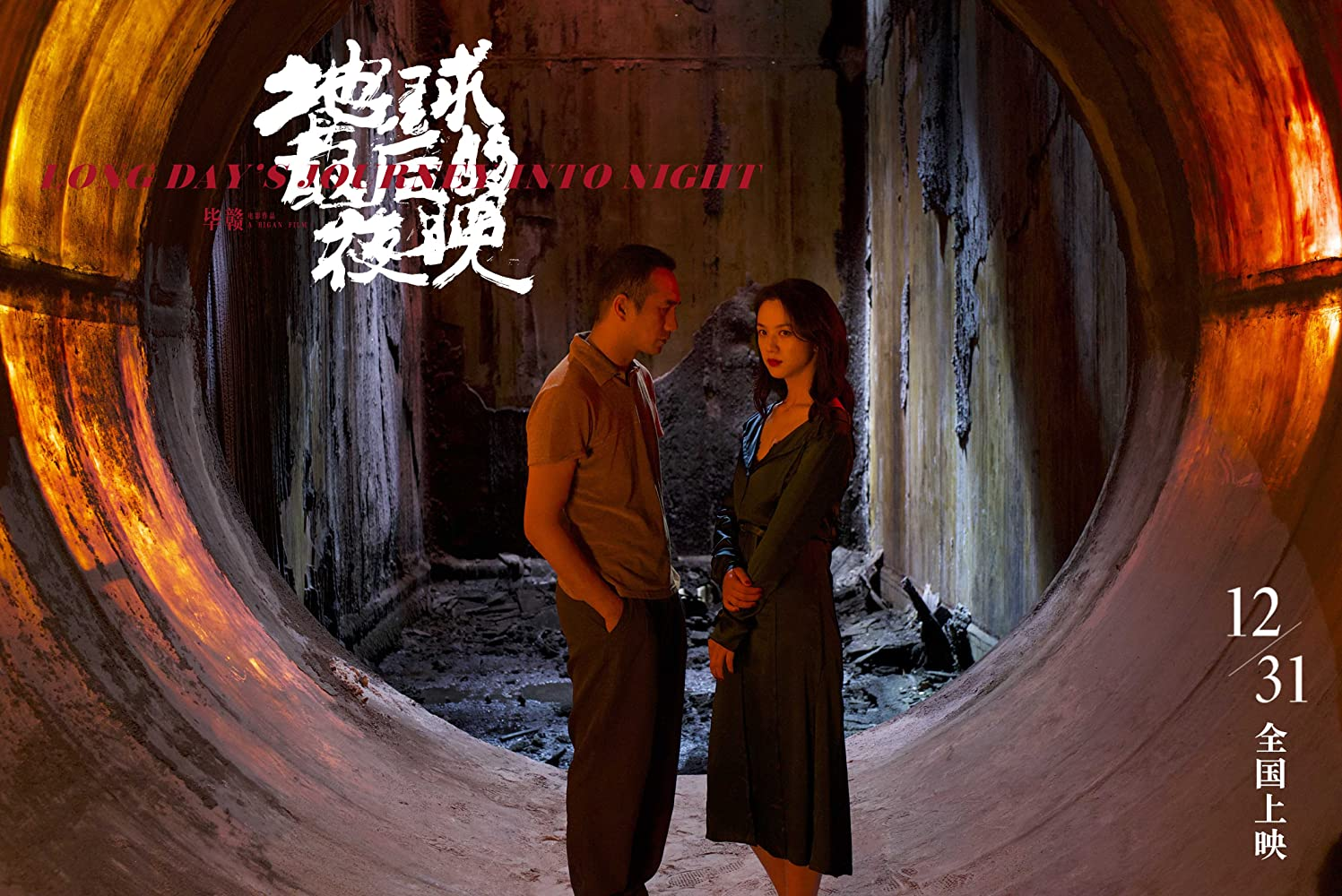 FILM - Long Day's Journey into Night (2018)