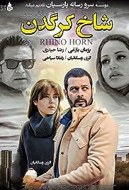 RHINO HORN Poster