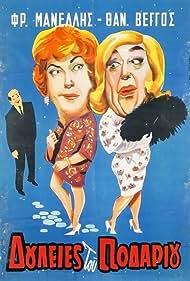 Fragiskos Manellis and Thanasis Vengos in Douleies tou podariou (1962)