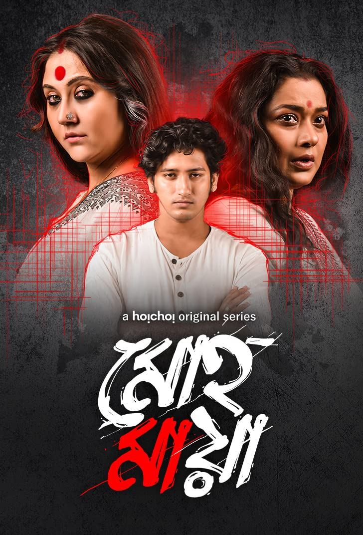 Mohomaya (2021) S01 Bengali Complete Web Series Free Download