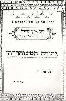 Yehuda Hameshukhreret (1918)