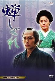 Semishigure Poster