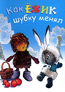 Best movie torrents to download Kak yozhik shubku menyal by Alla Grachyova [QuadHD]