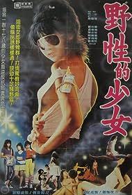 Bai yan mei (1983)