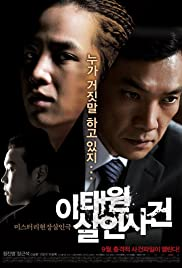 The Case of Itaewon Homicide Poster
