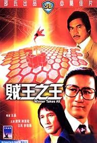 Chak wong ji wong (1982)