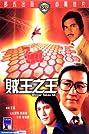 Chak wong ji wong (1982) Poster