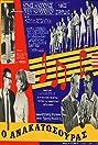 O anakatosouras (1967) Poster
